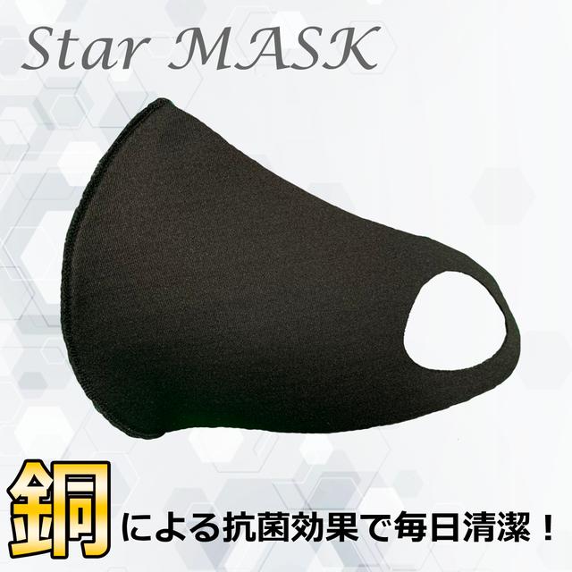 gogo789 Starmask 銅マスク 秋冬用 ブラック 黒  抗菌生地 厚手 あったかマスク