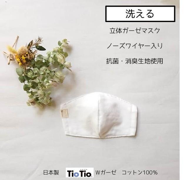 TioTio抗菌マスク 【大人用】ガーゼマスク ワイヤー入り