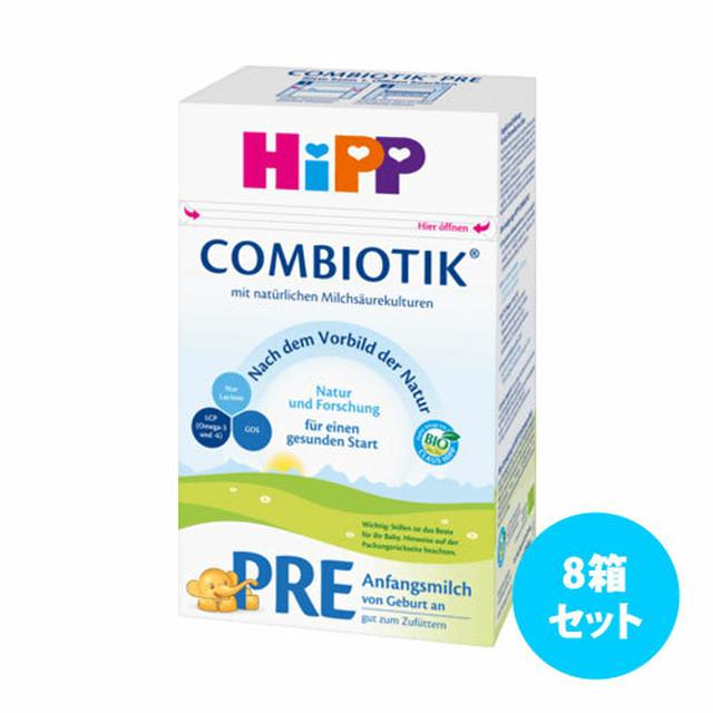 [8箱セット] Hippビオ粉ミルク600g (Pre ~1)