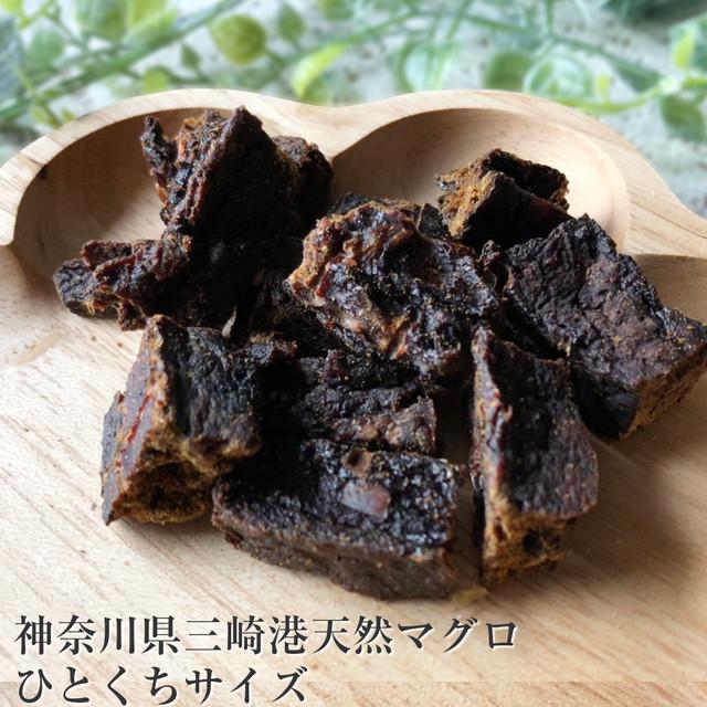 神奈川県天然マグロひとくちサイズジャーキー 国産無添加 ピクシーズマーケット 愛犬&愛猫のための自然食おやつ