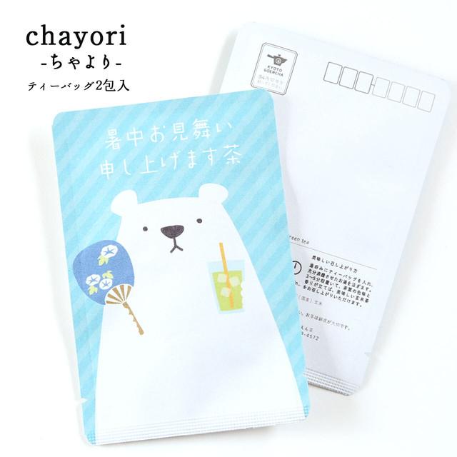 暑中お見舞い申し上げます茶(シロクマ)|chayori(ちゃより)|お茶入りポストカード