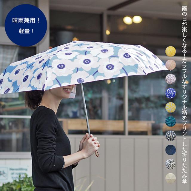 57080014 雨晴兼用 晴雨兼用 折り畳み傘