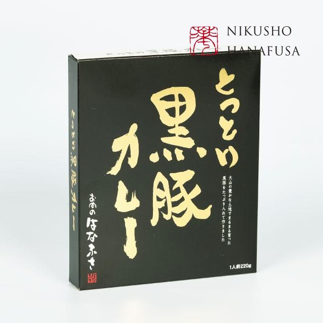 送料無料! 鳥取黒豚カレー(220g)