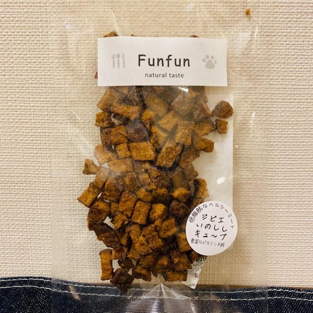 Funfun ジビエ いのししキューブ【無添加・無着色】(40g)
