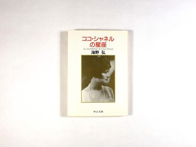 ココ・シャネルの星座(海野弘 著)