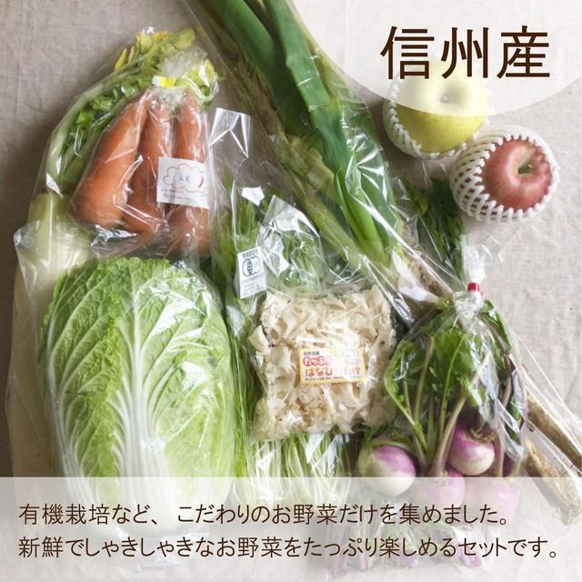 季節のお野菜セット 〜冬は鍋〜