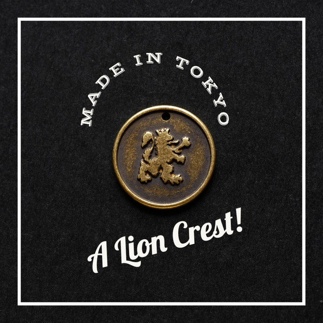 【1個】チャーム コイン 獅子/ライオンの紋章 古美加工(日本製、真鍮、生地)