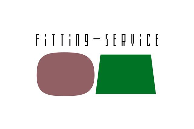 フィッティングサービス