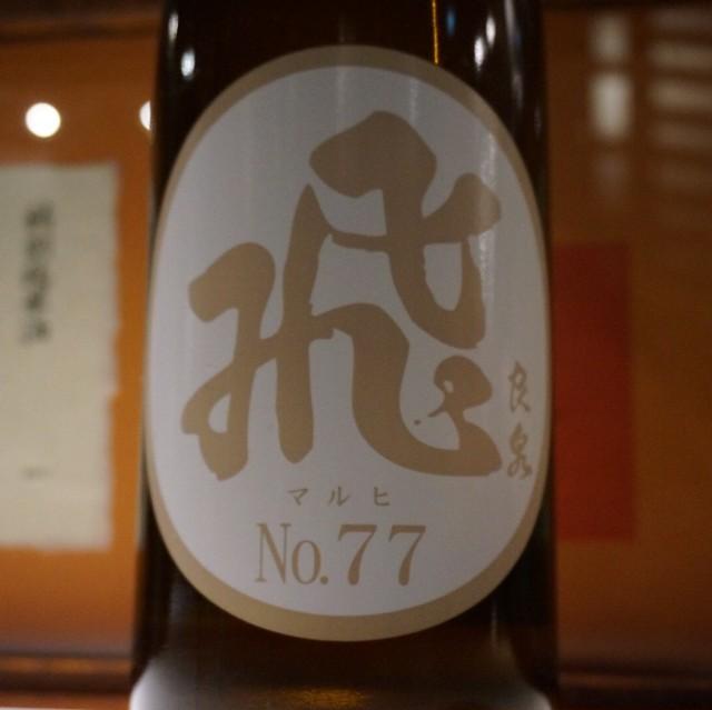 飛良泉 マル飛 №77 1.8ℓ