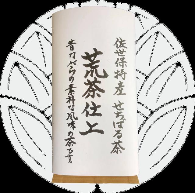 【新茶】荒茶仕上げ 200g袋入