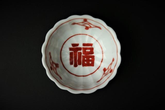福文字三つ足珍味(赤) 有田焼