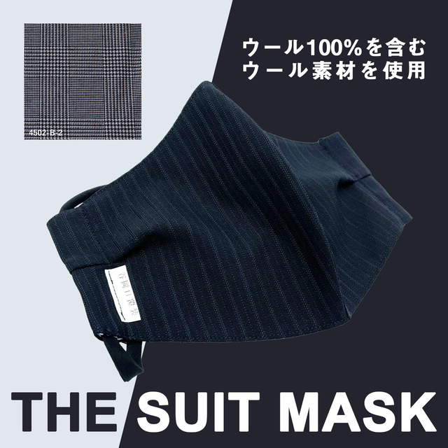 business or parttyに活躍 【THE SUIT MASK】マスクケース付 オーダーメイドマスク ウォッシャブル不織布使用  (4502-B-2) ※全国発送無料