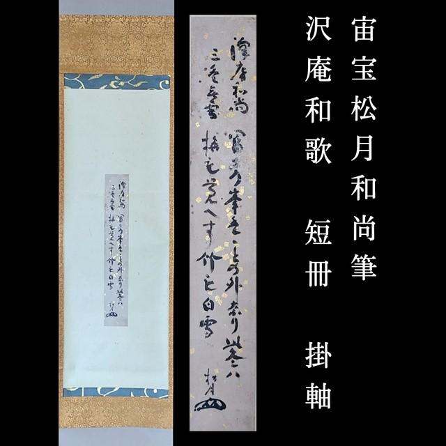 茶道具 大徳寺 宙寶松月和尚 一行書 掛軸 無事是貴人 禅僧書 江戸中期