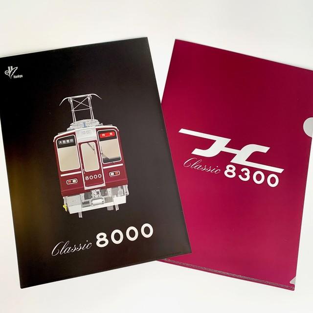 Classic8000・8300きらきらクリアファイル(2枚セット)