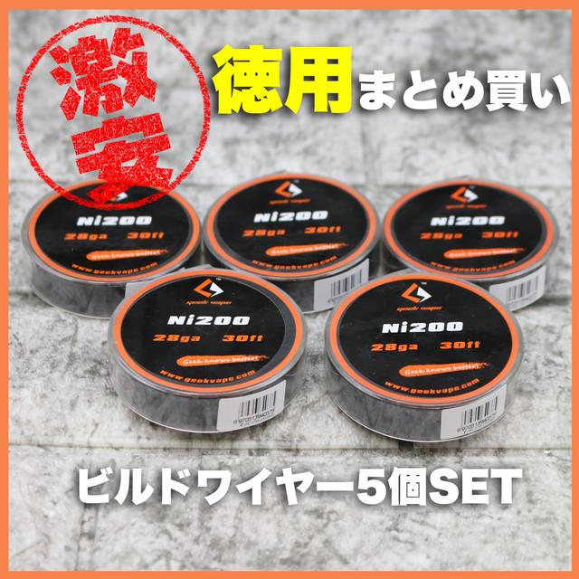 【セット販売】GEEK VAPE Ni200 28ga 30ft 5個セット