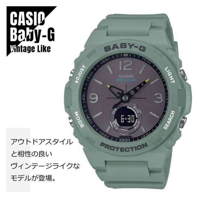 CASIO カシオ Baby-G ベビーG ヴィンテージライク ランタンをモチーフ BGA-260-3A グリーン 腕時計 レディース