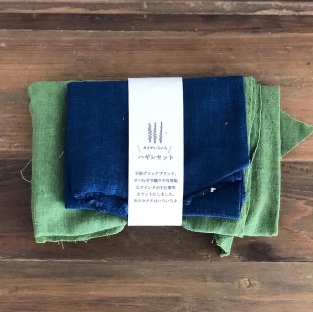 Mula : working  cloth カタチいろいろ  はぎれセット《No.38》インドの手仕事布  | 手染めブロックプリント、手紡ぎ手織りや自然染めなど、インドの手仕事布をセットにしました。布のカタチはいろいろ。