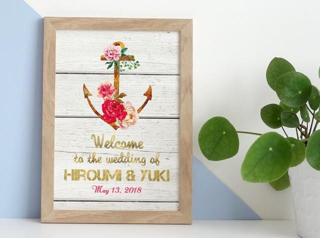 50%OFF!!【マリンウッド】オーダーメイド ウェルカムボード│ 夏 リゾート 結婚 ポスター インテリア