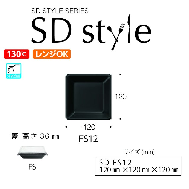 SDstyle|C14