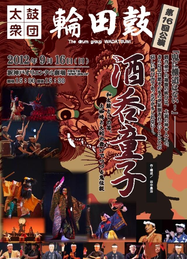 太鼓衆団 輪田鼓 第16回公演「酒呑童子」(DVD)