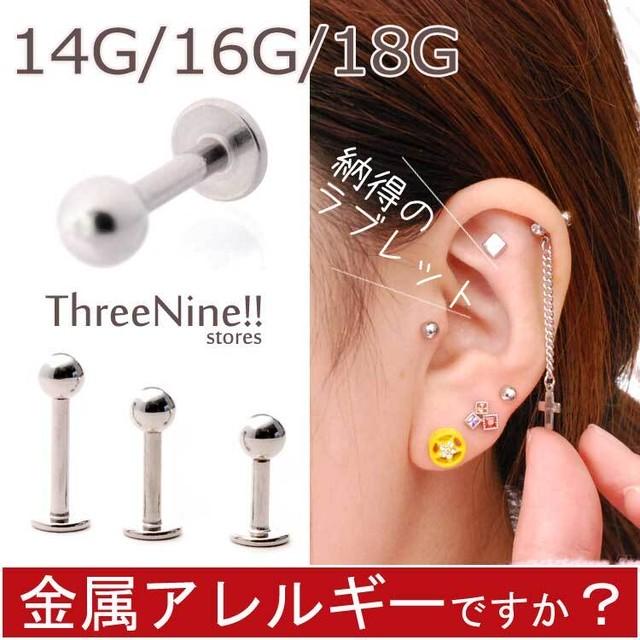 ボディピアス 14G 16G 18G ラブレット シンプル 定番 片耳 軟骨ピアス TPB078