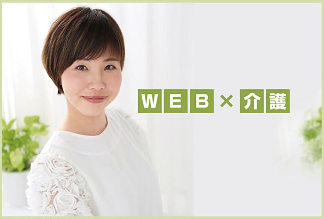 ≪ランディングページ作成≫Webデザイナー×介護☆パラレルワーカー