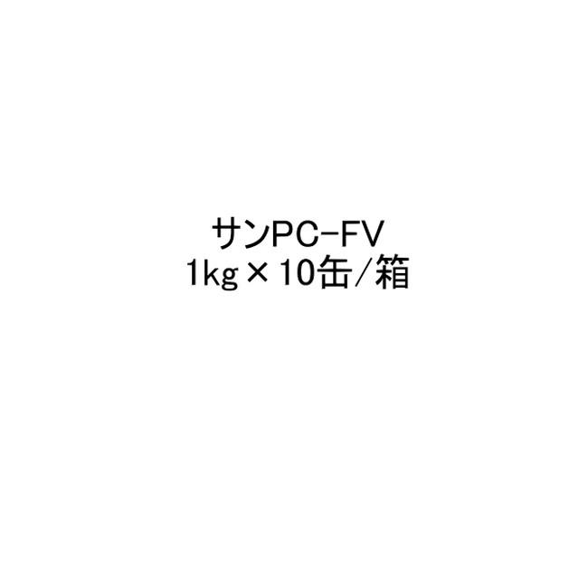 サンPC-FV 1kg×10缶/箱 サラセーヌ AGC ウレタン 防水 塗膜 プライマー 溶剤 塩ビ シート FRP 下地