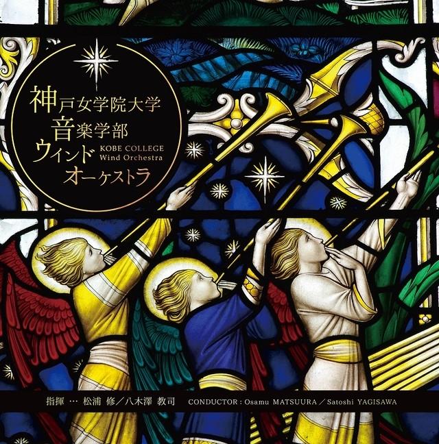 神戸女学院大学音楽学部ウインドオーケストラ KOBE COLLEGE Wind Orchestra(WKCD-0138)
