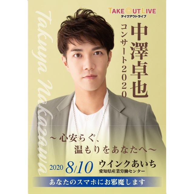 TAKE OUT LIVE(中澤卓也コンサート2020)