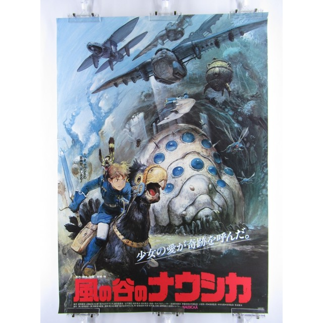 NAUSICAA of the Valley of the Wind Toei Ver. A - B2 size Anime Movie Poster