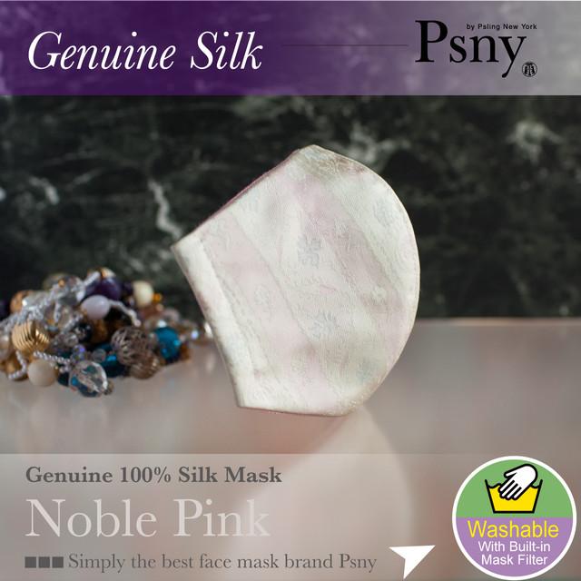 PSNY シルク 絹 100% ピンク 花粉 黄砂 不織布フィルター入り 立体 大人 ドレス 和装 マスク 送料無料 ノーブル-SK2