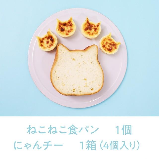 ねこねこ食パン&にゃんチーセット【送料・税込】