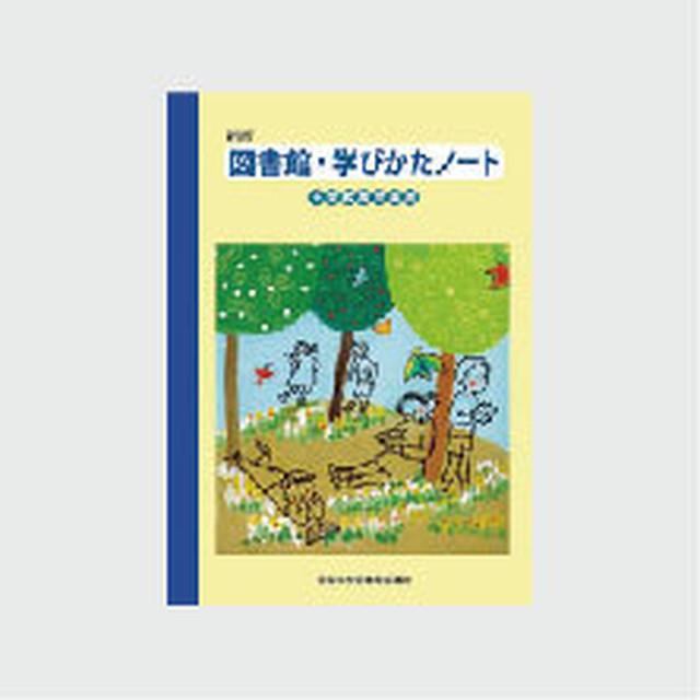 新版 図書館・学びかたノート小学校高学年用