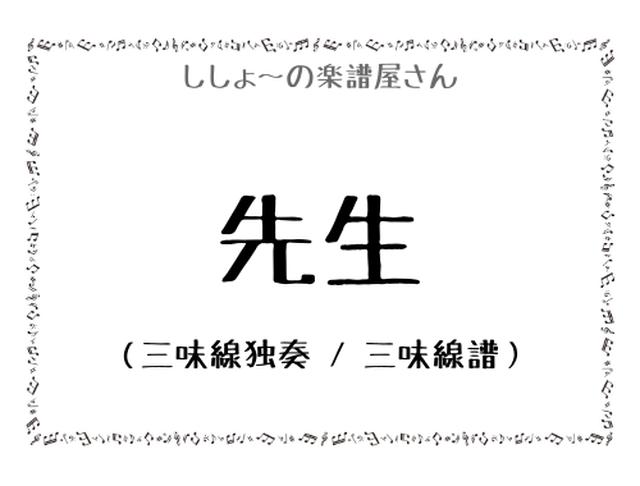 先生(三味線独奏 / 三味線譜)