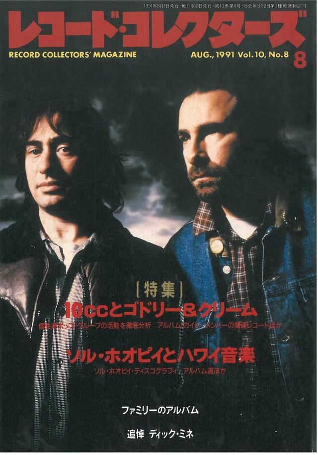 レコードコレクターズ 1991年8月号 (本)