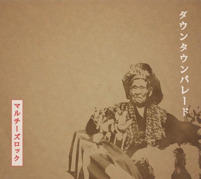 【CD】マルチーズロック / Maltese Rock『ダウンタウンパレード / DOWNTOWN PARADE』(沖縄 / Okinawa)