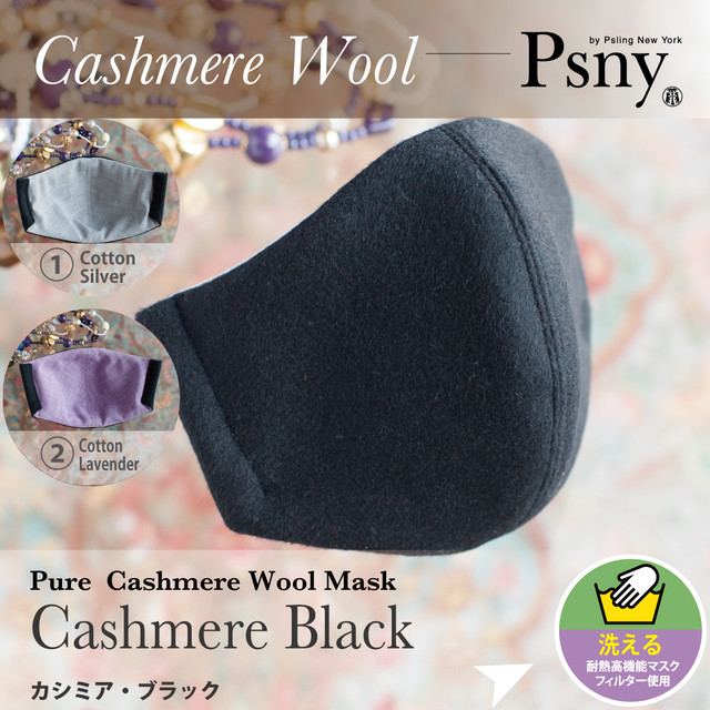 PSNY カシミア・ウール・ブラック 花粉 黄砂 洗える不織布フィルター入り 立体 大人用 保温 保湿 高級 マスク 送料無料 W02