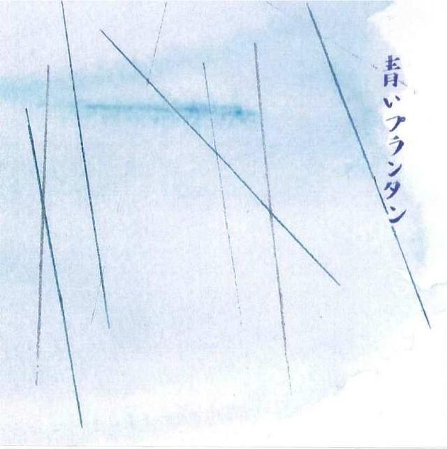 『密造月光』左ききのゴーシュver