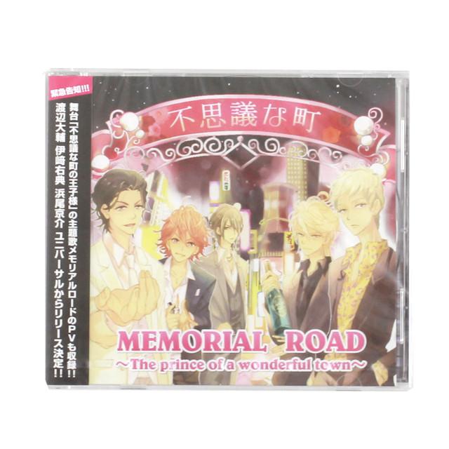 【ワンプリ】「不思議な町の王子様」主題歌CD「MEMORIAL ROAD」