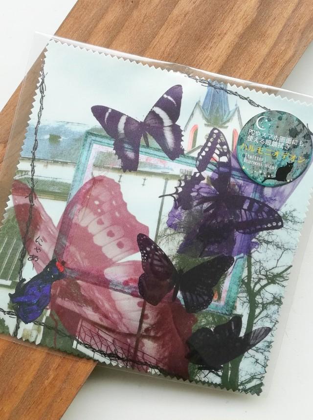 蝶のマイクロファイバークロス[405-4]