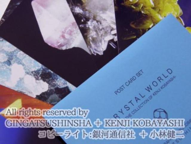 ポストカードセット - CRYSTAL WORLD - 銀河通信社