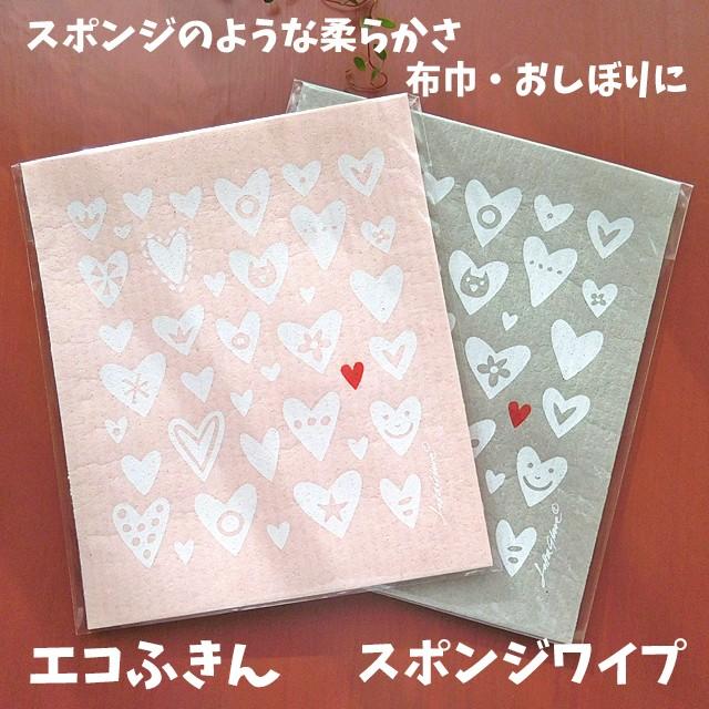 (34) 【セール】スポンジワイプ エコふきん ロッタ・グラーベ 【レターパックライト可】