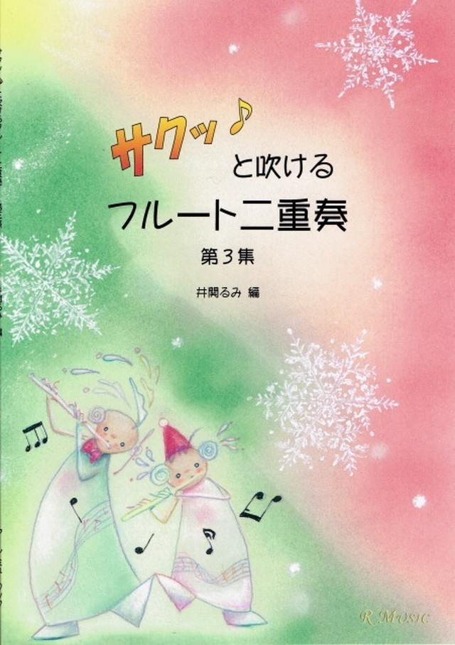 サクッと吹けるフルート二重奏~クリスマス編