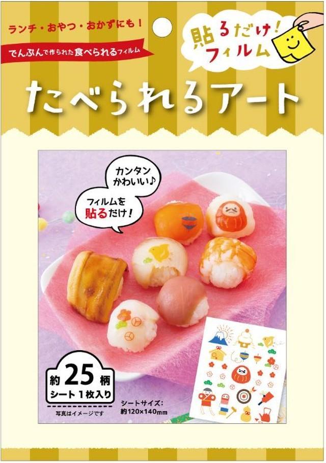 たべられるアート 【お正月 キュート】