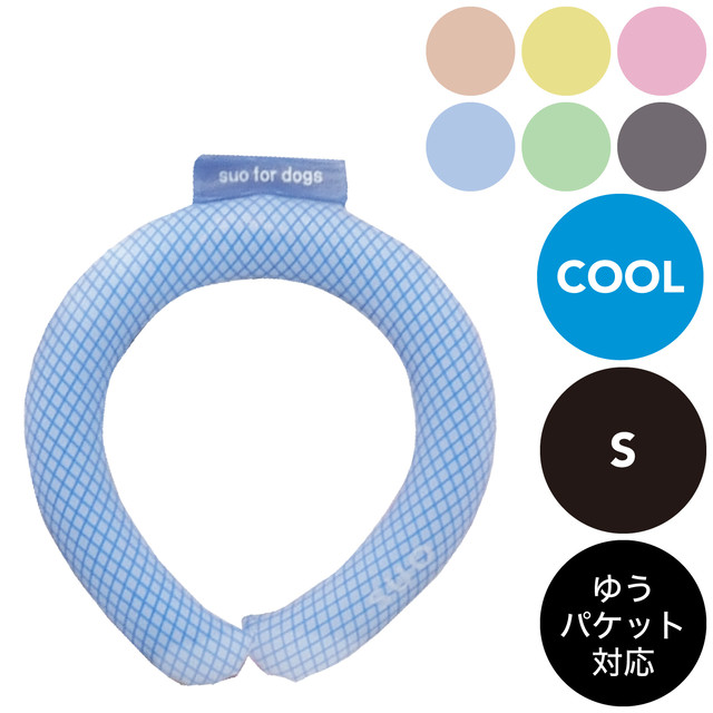 SUO for dogs 28°ICE_COOL RING Sサイズ ゆうパケット対応(2個まで)