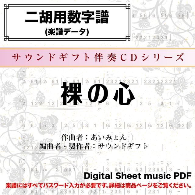 ハルノヒ<あいみょん>-二胡数字譜 〔二胡向け〕 ダウンロード版