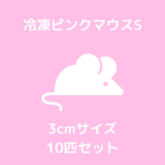 【冷凍マウス】ピンクマウスS 3cm 10匹