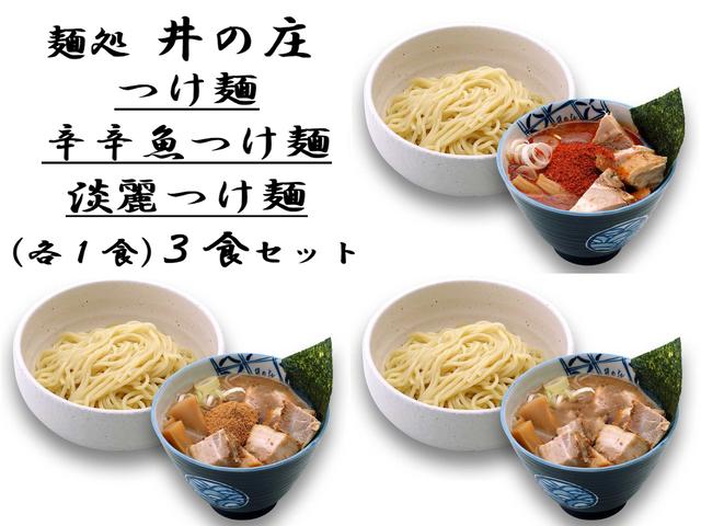 【3食セット】麺屋武蔵 特製つけ麺