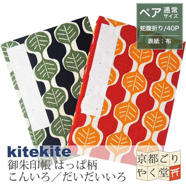 【ペアセット】kitekite御朱印帳 はっぱ柄(こんいろ/だいだいいろ)通常サイズ