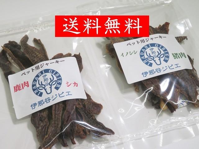 【お買い得】おすすめ!! ☆食べ比べセット☆ 鹿肉 & イノシシ肉 ペットフード用 ジャーキー